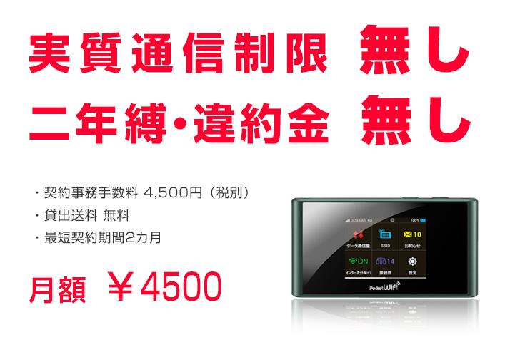 無制限で違約金なしのwifi、¥4500