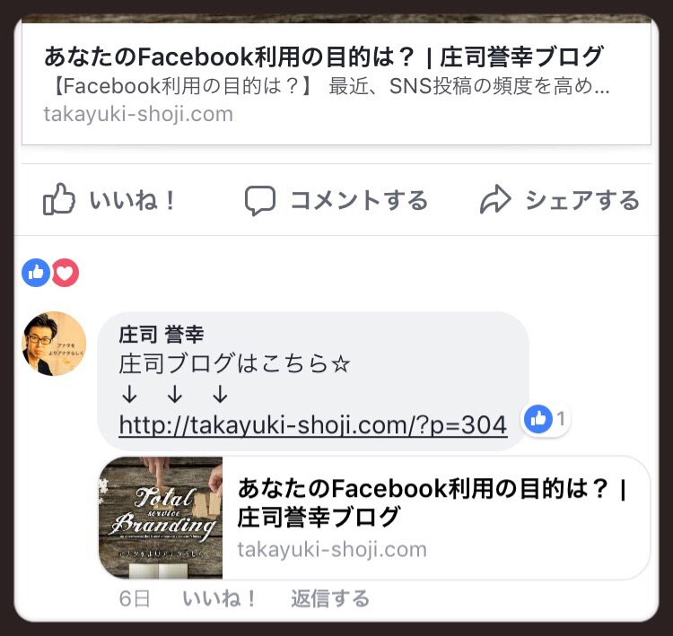 Facebookの本文にURLを入れない理由は???